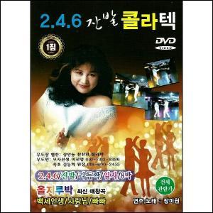 チャン・ミウォン / (DVD)2.4.6ジャンバルコラテック [チャン・ミウォン] [トロット:演歌]|seoul4