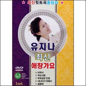 ユ・ジナ / (DVD)最新愛唱歌謡 [ユ・ジナ] [トロット:演歌]|seoul4