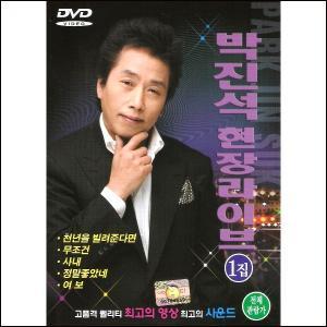 パク・ジンソク / (DVD)現場ライブショー 1集 [パク・ジンソク] [トロット:演歌]|seoul4