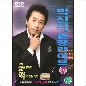 パク・ジンソク / (DVD)現場ライブショー 2集 [パク・ジンソク] [トロット:演歌]|seoul4