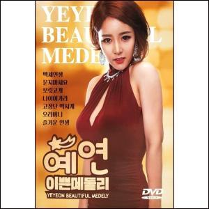 イェヨン / (DVD)きれいなメドレー [イェヨン][トロット:演歌]|seoul4