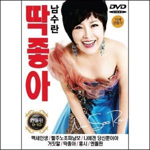 ナム・スラン / (DVD)丁度いいディスコ [ナム・スラン][トロット:演歌]|seoul4