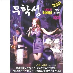 ソ・ユラ / (DVD)無品性ナイトキャバレー [ソ・ユラ] [トロット:演歌]|seoul4