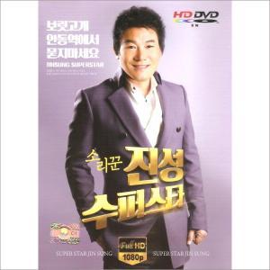 ジン・ソン / (DVD)歌い手真性スーパースター [ジン・ソン][トロット:演歌]|seoul4