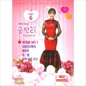 グム・ジャンディ / (DVD)トロット BEST PART 6 [グム・ジャンディ] [トロット:演歌]|seoul4