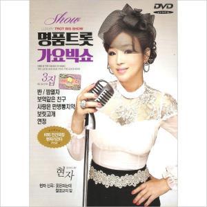 ヒョンジャ / (DVD)名品トロット歌謡ビッグショー 3集 [ヒョンジャ] [トロット:演歌]|seoul4
