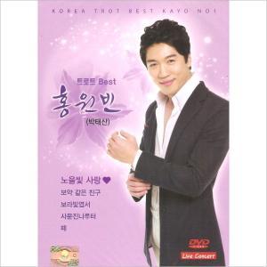 ホン・ウォンビン / (DVD)トロット BEST [ホン・ウォンビン][トロット:演歌]|seoul4