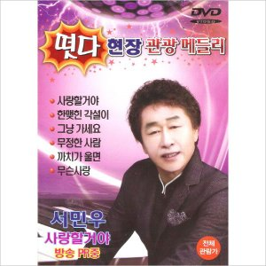 ソ・ミンウ / (DVD)トッダ現場観光メドレー [ソ・ミンウ] [トロット:演歌]|seoul4