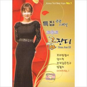 グム・ジャンディ / (DVD)特集観光スペシャルトロット グム・ジャンディ [グム・ジャンディ] [トロット:演歌]|seoul4