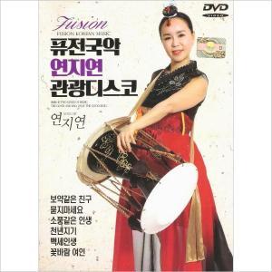 ヨン・ジヨン / (DVD)フュージョン国楽ヨン・ジヨン観光ディスコ1、2集 [ヨン・ジヨン] [トロット:演歌]|seoul4