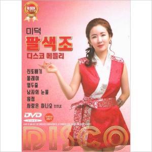 ミドク / (DVD)八色鳥ディスコメドレー [ミドク] [トロット:演歌]|seoul4