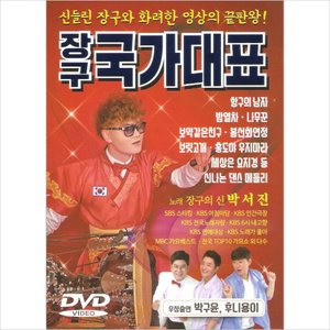 パク・ソジン / (DVD)ジャング国家代表 [パク・ソジン] [トロット:演歌]|seoul4