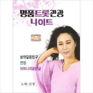 サンチョン / (DVD)名品トロット観光ナイト [サンチョン] [トロット:演歌]|seoul4