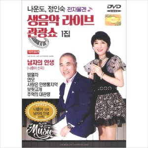 ナ・ウンド、チョン・インスク / (DVD)生音楽ライブ観光ショー[ナ・ウンド、チョン・インスク][トロット:演歌]|seoul4