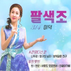 ミドク / 八色鳥 3、4集 (2CD) [ミドク][CD]|seoul4