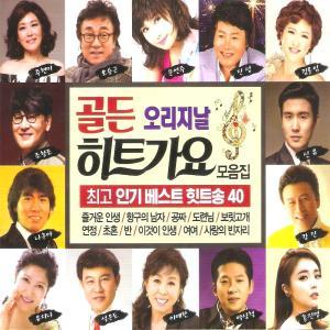 V.A / ゴールデンオリジナルヒット歌謡(2CD)[トロット:演歌][CD]|seoul4