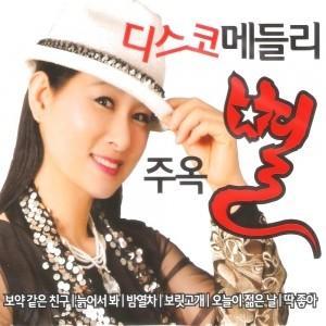 ジュオク / ディスコメドレー 星 (2CD)[トロット:演歌][韓国 CD]|seoul4
