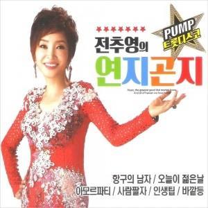 チョン・チュヨン / ヨンジコンジ (トロットディスコ) (2CD)[トロット:演歌][韓国 CD]|seoul4