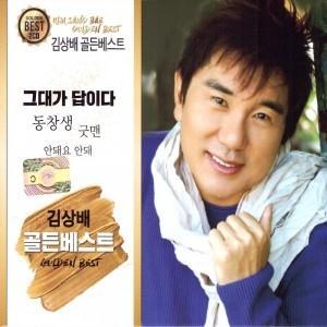 キム・サンベ / ゴールデンベスト (2CD)[トロット:演歌][韓国 CD]|seoul4