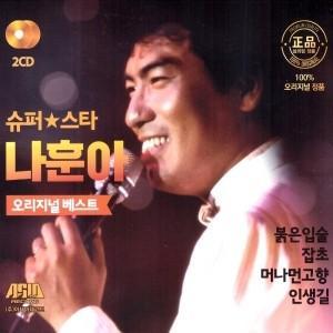 ナ・フナ / スーパースター ナ・フナ 3、4集 (2CD)[トロット:演歌][韓国 CD]|seoul4