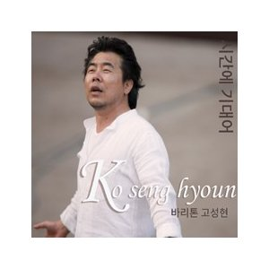 コ・ソンヒョン / 時間に頼って[コ・ソンヒョン][韓国 CD]|seoul4
