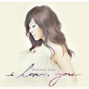 ウンサン (WOONG SAN) / I LOVE YOU (7集) (再発売) [ウンサン][ジャズ][CD]|seoul4