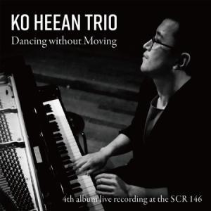 コ・ヒアン トリオ / DANCING WITHOUT MOVING (4集) [ジャズ][CD]|seoul4