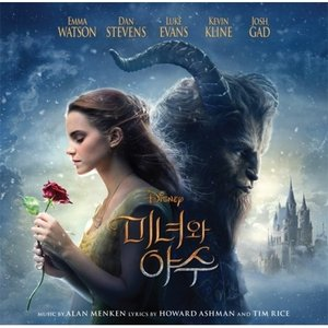OST / (映画)BEAUTY AND THE BEAST (KOREAN EDITION)[OST サントラ][韓国 CD]|seoul4