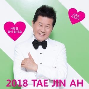 テ・ジナ / 2018 テ・ジナ [テ・ジナ][韓国 CD]|seoul4
