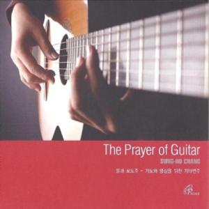 チャン・スンホ / 水とワイン - 祈りと瞑想のためのギター演奏 [チャン・スンホ][韓国 CD]|seoul4