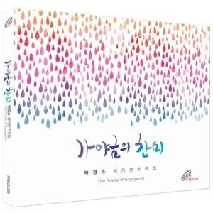 パク・ギョンソ聖歌演奏曲集 / 伽椰琴の賛美 [CD]|seoul4