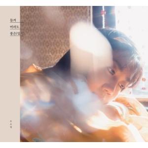チョ・ソジョン / バレてしまってもいい(日記)[韓国 CD](予約販売)|seoul4