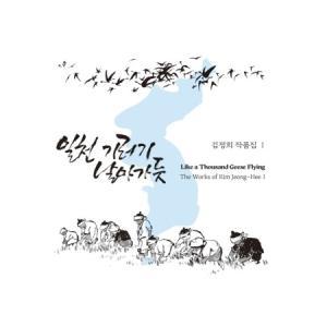 キム・ジョンヒ / 作品集1[韓国民謡][韓国 CD]|seoul4