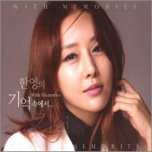 ハンヨン / 記憶から (2CD)[ハンヨン][トロット:演歌][韓国 CD]|seoul4