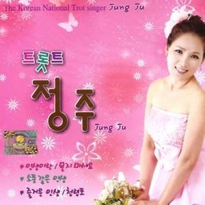 ジョンジュ / トロット ジョンジュ (2CD)[ジョンジュ][トロット:演歌][韓国 CD]|seoul4