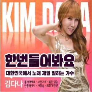 キム・ダナ / 一回聞いてみてよ (2CD)[キム・ダナ][トロット:演歌][韓国 CD]|seoul4