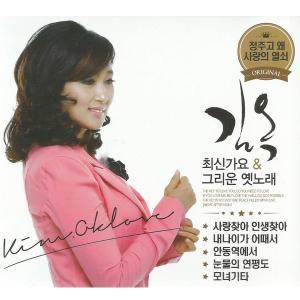 キム・オク / 最新歌謡&昔歌 (2CD)[キム・オク][トロット:演歌][韓国 CD]|seoul4