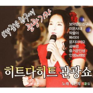 ベ・ジンヒ / ヒットザヒット アドベンチャー (2CD)[ベ・ジンヒ][トロット:演歌][韓国 CD]|seoul4