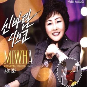 キム・ミファ / シンバラムディスコ (2CD)[キム・ミファ][トロット:演歌][韓国 CD]|seoul4
