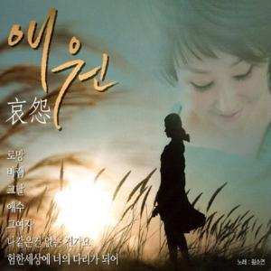 ワン・ソヨン / 哀怨 (2CD)[ワン・ソヨン][トロット:演歌][韓国 CD]|seoul4