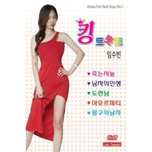 イム・スビン / (DVD)キングトロット1、2集[イム・スビン][トロット:演歌]|seoul4