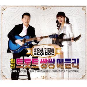 チョ・ウンソン+キム・ジョンヒョン / 最新トロットサンサンメドレー(2CD)[チョ・ウンソン+キム・ジョンヒョン][トロット:演歌][韓国 CD]|seoul4
