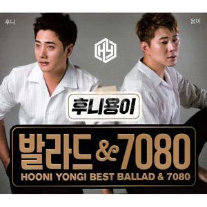 フニヨンイ (HOONI YONGI) / バラード&7080[トロット:演歌][韓国 CD]|seoul4