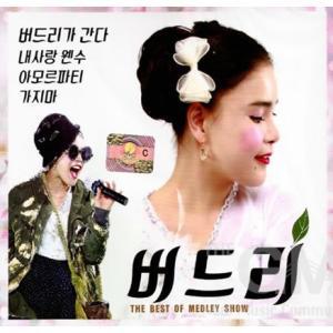 ボドリ / The Best of Medley Show (2CD)[ボドリ][トロット:演歌][韓国 CD]|seoul4