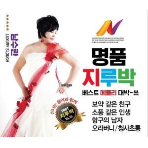 ナム・スラン / 名品シルバベストメドレー大当たりショー 15+16集 (2CD)[韓国 CD]|seoul4