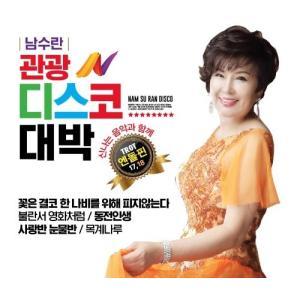ナム・スラン / エンドルフィン 17+18集 観光ディスコヒット (2CD)[韓国 CD]|seoul4