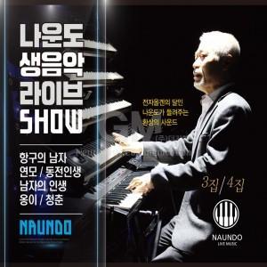 ナ・ウンド / 生音楽ライブショー3、4集[トロット:演歌][韓国 CD]|seoul4