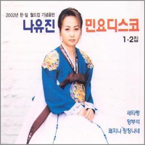 ナ・ユジン / 民謡ディスコ [韓国民謡][韓国 CD]|seoul4