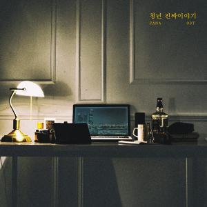 (予約販売)ファナ / 青年本当の話OST [ファナ][CD]|seoul4