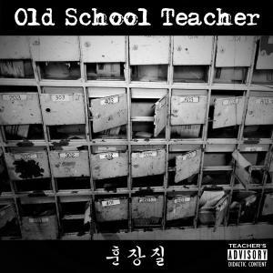 Old School Teacher / 訓長叱 [Old School Teacher][韓国 CD]|seoul4